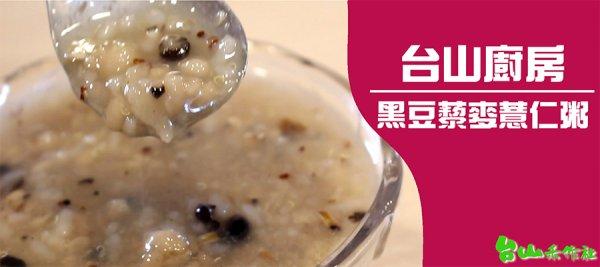 黑豆藜麥薏仁粥